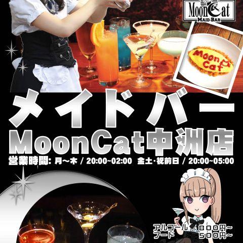 メイドバー Moon Cat