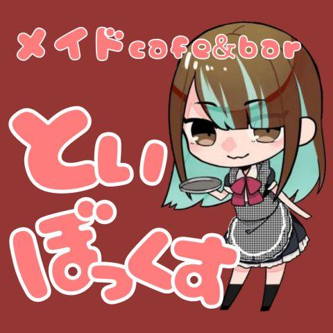 メイドcafe&BAR「TOYBOX」