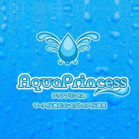 海のお姫様コンセプト - アクアプリンセス-AquaPrincess