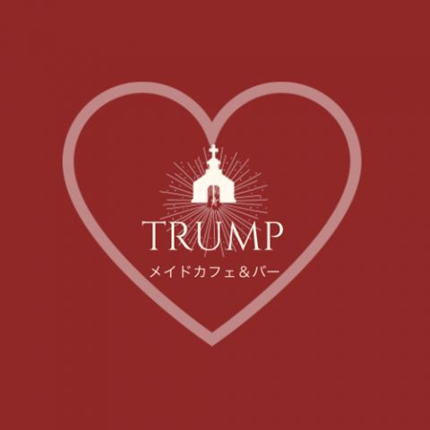 メイドカフェ&バー『TRUMP』