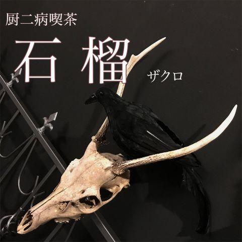 厨二病コンセプトカフェ 石榴〜ザクロ〜