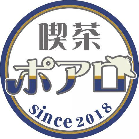 ポアロ(カラオケ喫茶)