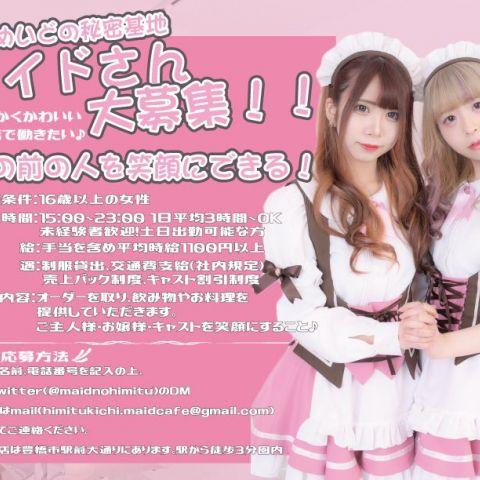 豊橋 Sweets☆Rebirth (メイドカフェ)