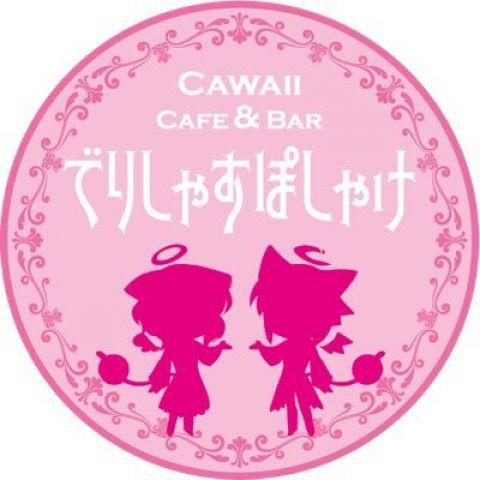 Cawaii Cafe&Bar でりしゃすぽしゃけ