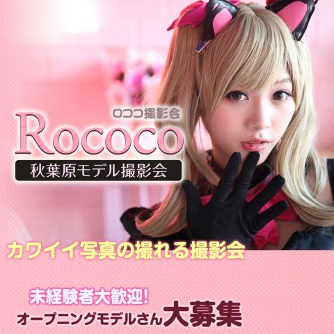 Rococo撮影会