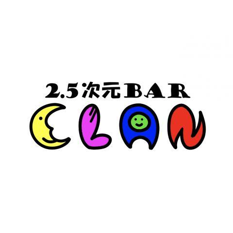 2.5次元BAR CLAN