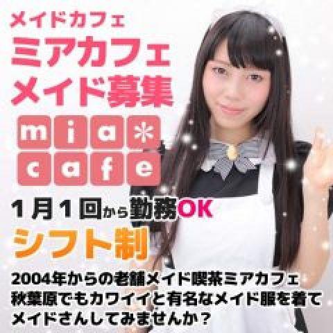 メイドカフェ・ミアカフェ&リラ静岡店(ミアグループ・2004年創業の老舗!新人メイドさん大募集!)